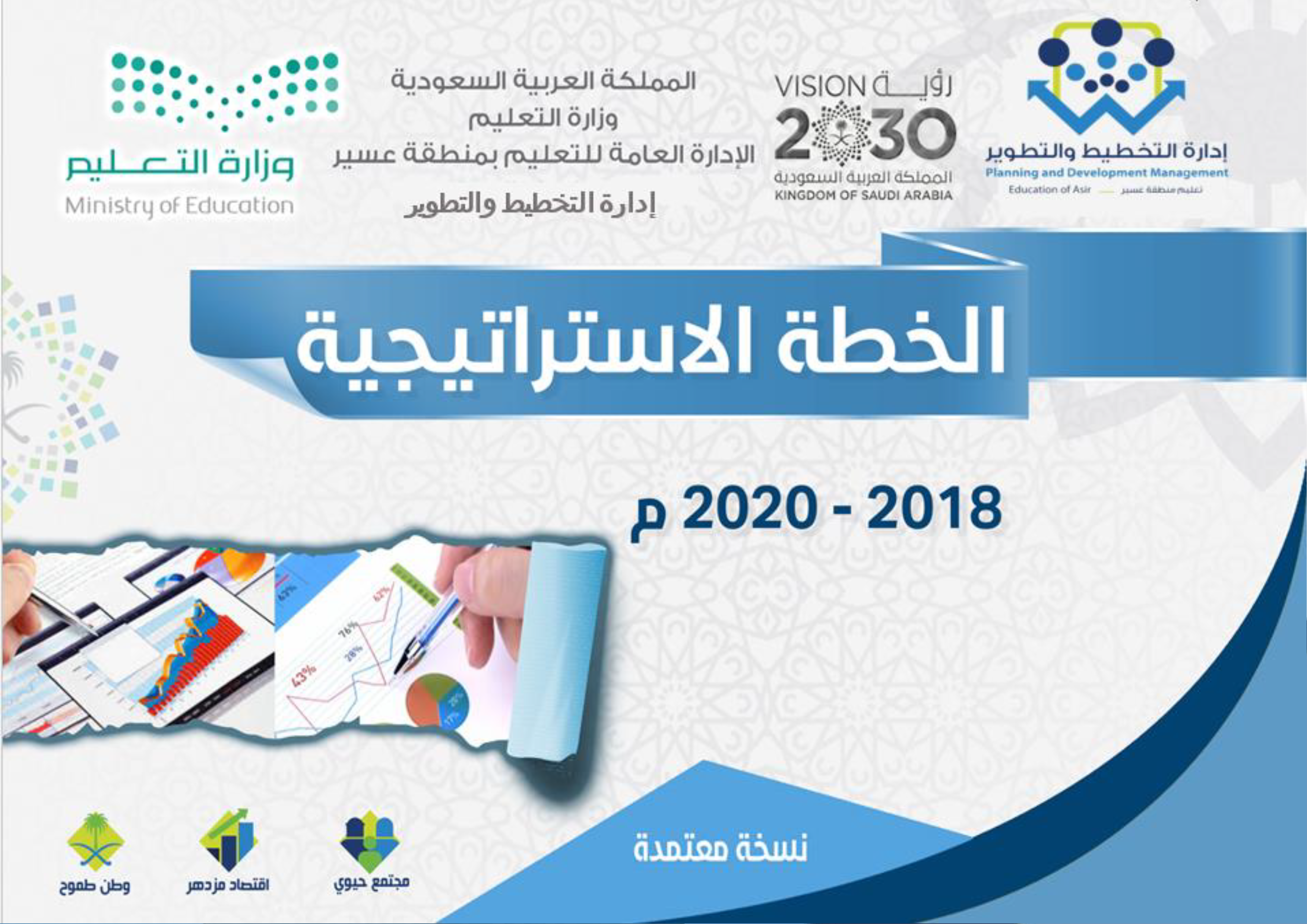 الخطة الاسراتيجية للإدارة العامة للتعليم بمنطقة عسير 2018- 2020م-1